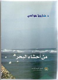 الدكتور فاروق مواسي Ahshaa