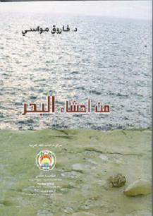 الدكتور فاروق مواسي Ahshaa2