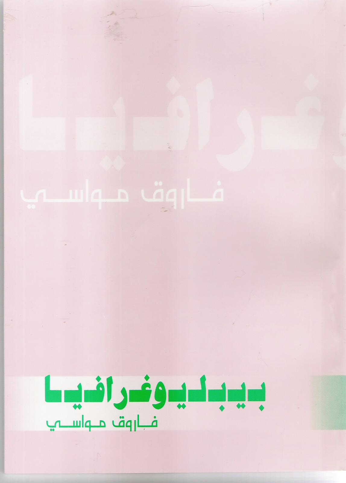 الدكتور فاروق مواسي Biblio