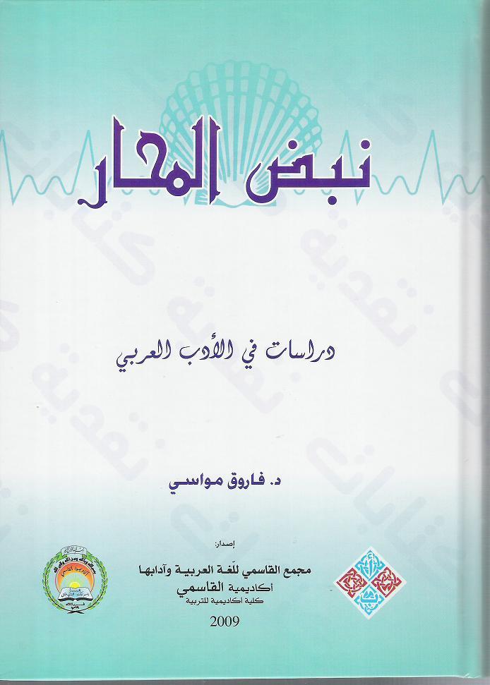 الدكتور فاروق مواسي Nabd