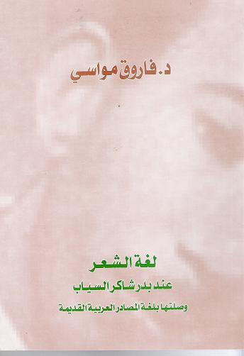 الدكتور فاروق مواسي Sayyab